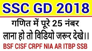 How to get full marks in maths in SSC GD 2018   SSC GD 2018 में गणित में पुरे नंबर कैसे लाये