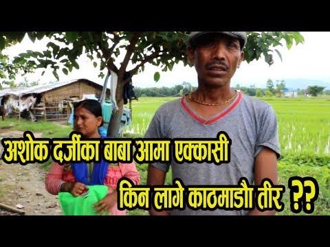 (अशोक दर्जिका बाबा आमा एक्कासी किन लागे काठमाडौ तिर ?? ।। ASHOK DARJI ।। - Duration: 2 minutes, 17 seconds.)