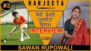 Video SAWAN RUPOWALI   ਫਿਲਮ ਦਾ ਸਫਰ    HARJEETA   INTERVIEW MP3, 3GP, MP4, WEBM, AVI, FLV September 2018