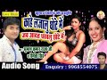 Bhojpuri video gana HD 2017