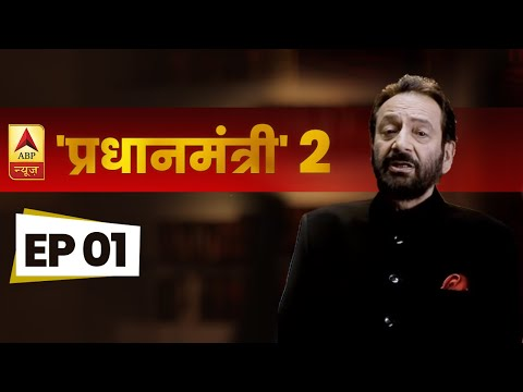 Pradhanmantri 2 | Episode 1 | जम्मू-कश्मीर मसले का असली जिम्मेदार कौन ? | ABP News Hindi