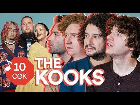 Узнать за 10 секунд | THE KOOKS угадывают хиты Lil Pump, Rihanna, Arctic Monkeys и еще 32 трека (видео)