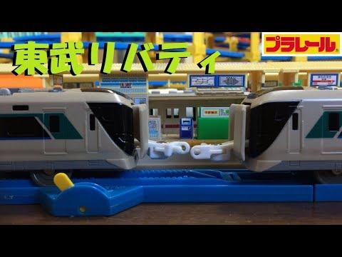 【プラレール】東武リバティ(専用連結仕様)を買って6両編成で走らせる【 …