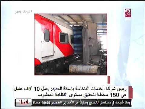قناة mbc2 برنامج صباحك مصري لقاء مع اللواء رفعت حتاتة رئيس شركة الخدمات المتكاملة للسكة الحديد بخصوص نظافة القطارات والمحطات