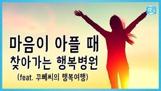 #1 [책그림] 마음이 아플 때 찾는 행복 병원 (feat 알랭드보통, 꾸뻬씨)