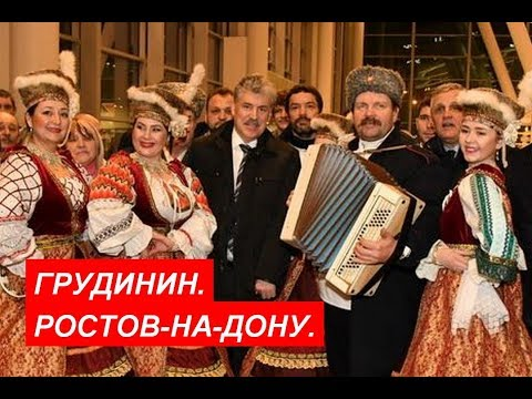 Павел Грудинин в Ростове-на-Дону / 5 февраля 2018