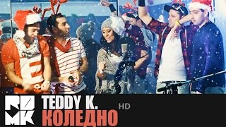 Teddy Katzarova, Rudi, Duli, Muden&Kukusheff - Kolednoto [HD Official Video]