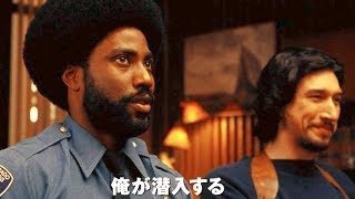 映画『ブラック・クランズマン』特報