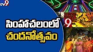 Video Simhachalam's Varahalakshmi Narasimha Swamy's Chandanotsavam - TV9 MP3, 3GP, MP4, WEBM, AVI, FLV September 2018
