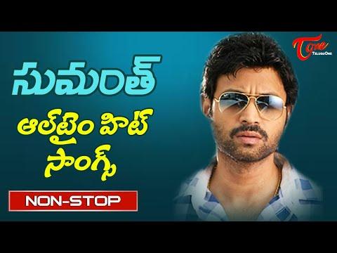 Hero Sumanth Birthday Special  All Time hit Movie Video Songs Jukebox | TeluguOne