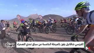 الفرنسي شافانيل يفوز بالمرحلة الخامسة من سباق احدي الصحراء