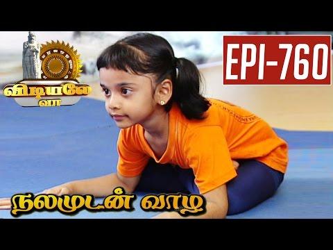Vidiyale-Vaa-Epi-760-Nalamudan-Vaazha-Rabbit-Pose-13-04-2016