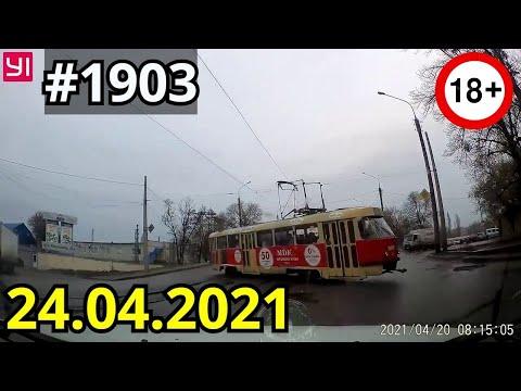 Новая подборка ДТП и аварий от канала Дорожные войны за 24.04.2021