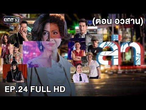 ล่า | EP.24 (FULL HD) ตอนอวสาน | 20 ก.พ. 61 | one31