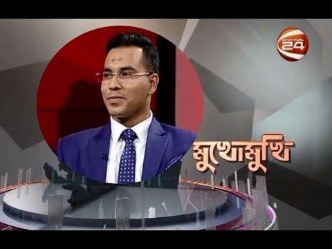 মুখোমুখি | Mukhomukhi | 17 September 2019