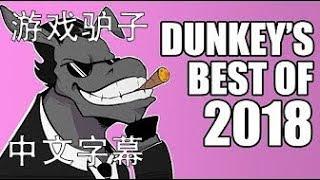 【游戏驴子】游戏驴子的2018年最佳 Dunkey's Best of 2018『中文字幕』