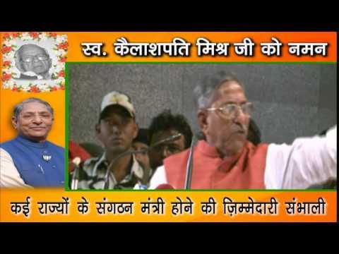Tribute to kailashpati Mishra [Part-4]