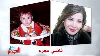أشهر نجمات الفن العربي في الطفولة شاهد كيف تغيرت ملامحهن