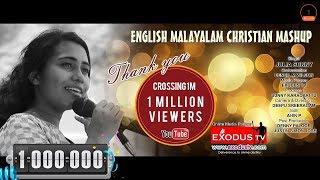 Video ENGLISH MALAYALAM CHRISTIAN MASHUP||JULIA SUNNY||DENCIL M WILSON| EXODUS TV MP3, 3GP, MP4, WEBM, AVI, FLV April 2019