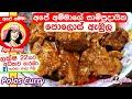 සාම්ප්රදායික පොලොස් ඇඹුල | Sri Lankan traditional baby jackfruit curry recipe by Apé Amma