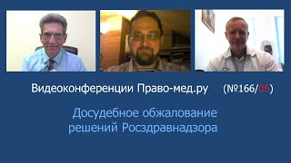 Досудебное обжалование решений Росздравнадзора