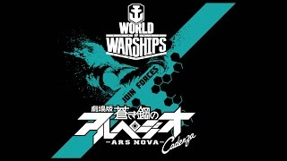 World Of Warships   Arpeggio Ars Nova Announcement