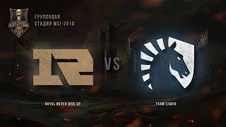 RNG vs TL – MSI 2018: Групповая стадия. День 3, Игра 1. / LCL