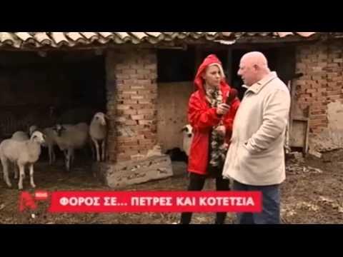 ΚΟΤΕΤΣΙΑ - Η προφητεία Αγίου Κοσμά του Αιτωλού-Θα σας βάλουν φόρο στις κότες και στα παράθυρα,επαληθεύτηκε με το φορολογικό σύστημα του 2013-Θα σας...