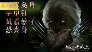 【1080P Chi-Eng SUB】《猫脸老太太/Mother's Revenge》满足你对人身猫脸怪物形象的想象(王翀/柏安/田淼 主演)