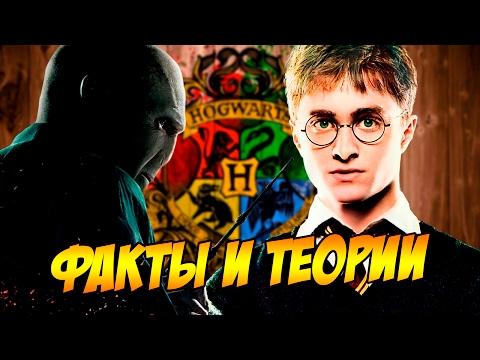Гарри Поттер - фанатские теории и интересные факты - DomaVideo.Ru