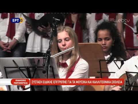 Σύσταση ειδικής επιτροπής για τα μουσικά και καλλιτεχνικά σχολεία  | 22/11/2018 | ΕΡΤ