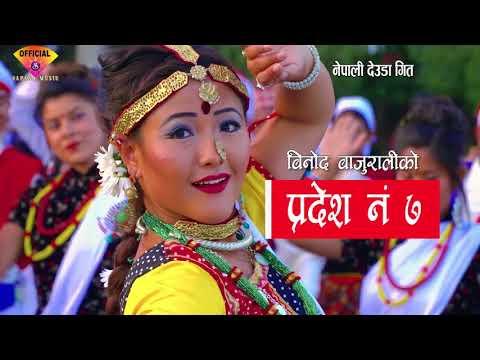 (New Nepali Deuda Song 2018/2075 | Prasesh No 7 | Binod Bajurali | Bishnu Majhi Ft: Sankar & Parbati - Duration: 31 minutes.)