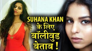 Why Bollywood dying to launch 17 yrs Old Suhana Khan!