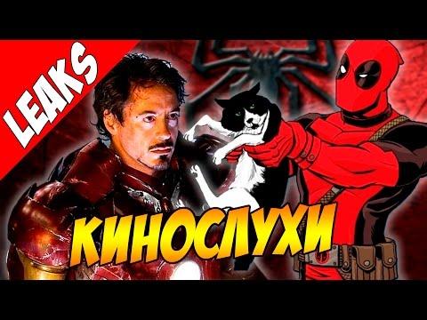 Новый актер на роль Железного Человека Дэдпул 3 и 6 фильмов про Человека-Паука - DomaVideo.Ru