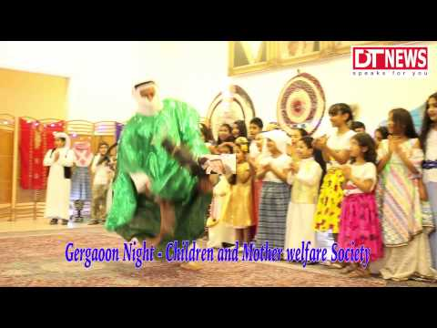Gergaoon Night - Children and Mother welfare Society