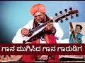 Gaana Mugisida Gaana Gaarudiga | ಗಾನ ಮುಗಿಸಿದ ಗಾನ ಗಾರುಡಿಗ | Pt Venkatesh Alkod