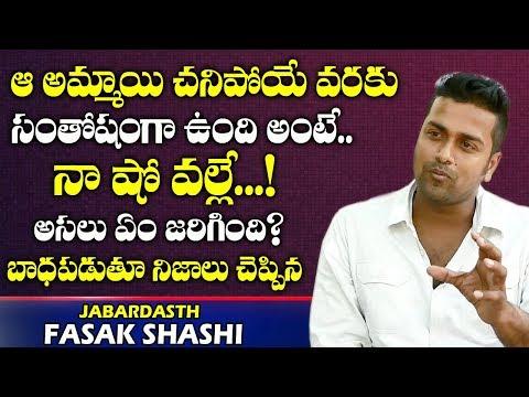 ఆ అమ్మాయి ఇప్పుడు లేదు చనిపోయింది | Jabardasth Fasak Shashi Latest Interview | Telugu World