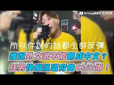 外文歌翻中文快嘴來一段