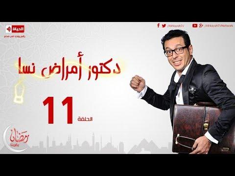 مسلسل دكتور أمراض نسا للنجم مصطفى شعبان - الحلقة الحادية عشر 11 Amrad Nesa - Episode
