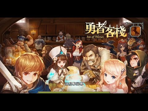 模擬經營RPG手機遊戲《勇者客棧》玩法與攻略教學!