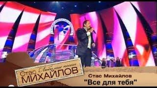 Стас Михайлов - Всё для тебя (Славянский базар 2008)
