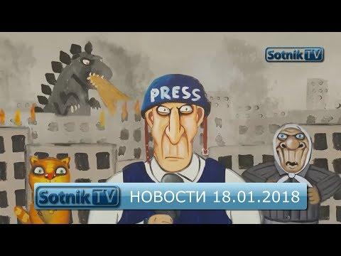 ИНФОРМАЦИОННЫЙ ВЫПУСК 18.01.2018