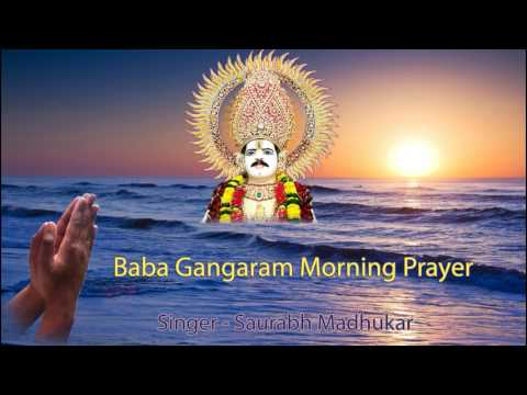 Gangaram tera sumiran roj karu bhajan Hindi lyrics by Saurabh Madhukar