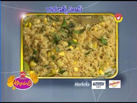 Abhiruchi--Gobi-Corn-Pulao--గోబీ-కార్న్-పలావ్