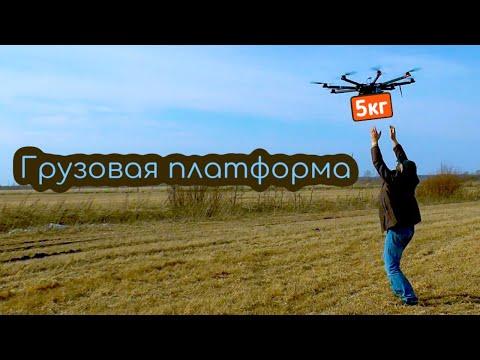 Грузовая платформа на базе мультикоптера X8 онлайн видео