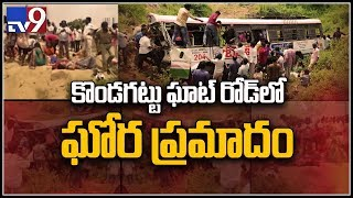 Breaking News : కొండగట్టు ప్రమాదంలో పది మంది మృతి - జగిత్యాల జిల్లా - TV9 Exclusive