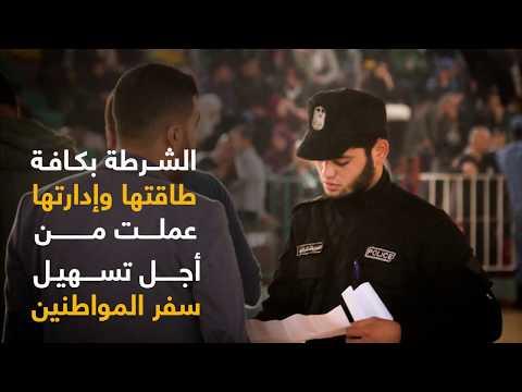 فاصل :: الشرطة أثناء تأمين وتسهيل إجراءات المسافرين بعد فتح معبر رفح