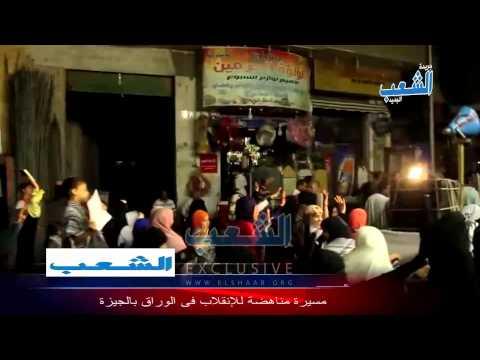 مسيرة احتجاجية مناهضة للانقلاب الغاشم بالجيزة