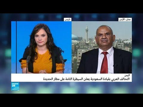 العرب اليوم - ما الهدف من السيطرة على ميناء الحديدة في اليمن