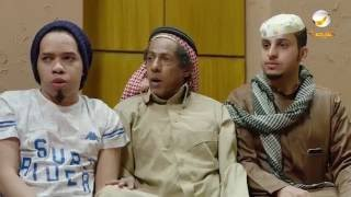 مسلسل شباب البومب 5 - الحلقه 20 -